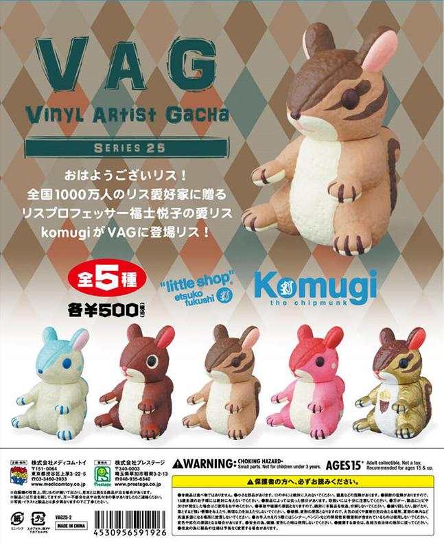 vag_komugi_web.jpg