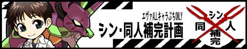 シン・同人補完計画 Comic city spark15エヴァンゲリオン 東京ビッグサイト イベント開催日 : 2020-10-11