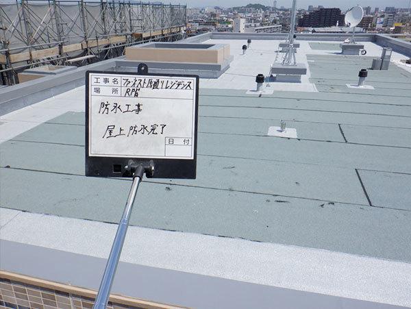 200525屋上防水施工状況