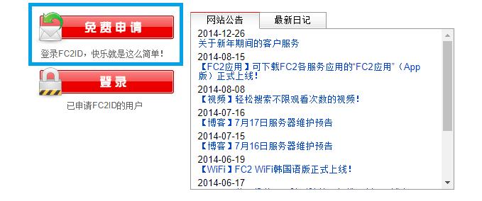 FC2ID登録案内手順(簡体字)-01