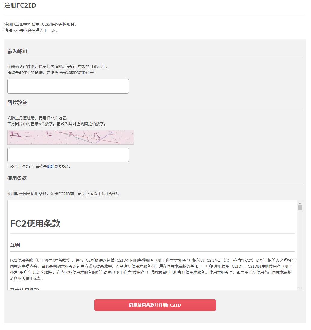 FC2ID登録案内手順(簡体字)-02