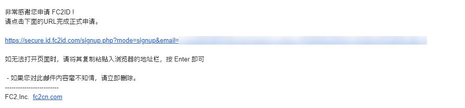 FC2ID登録案内手順(簡体字)-03