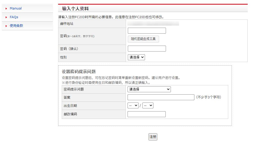 FC2ID登録案内手順(簡体字)-04