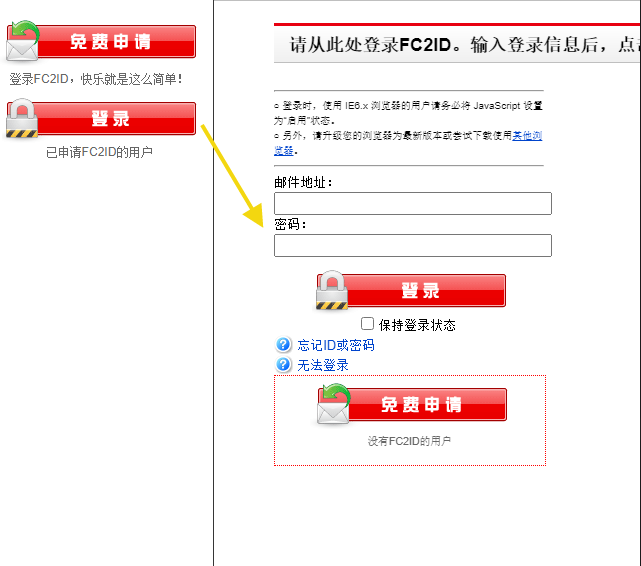 FC2IDサービス追加案内手順(簡体字)-01