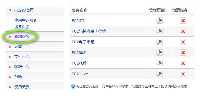 FC2IDサービス追加案内手順(簡体字)-02