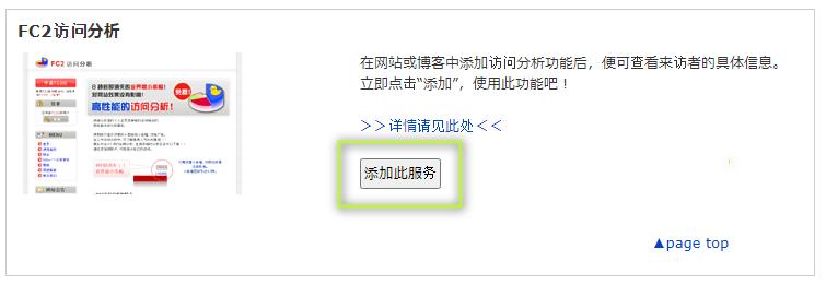 FC2IDサービス追加案内手順(簡体字)-03
