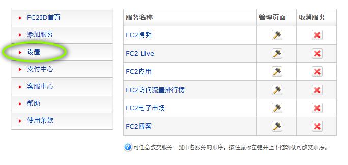 FC2ID編集案内(簡体字)-01