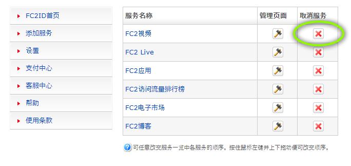 FC2ID退会申請の案内手順(簡体字)-01