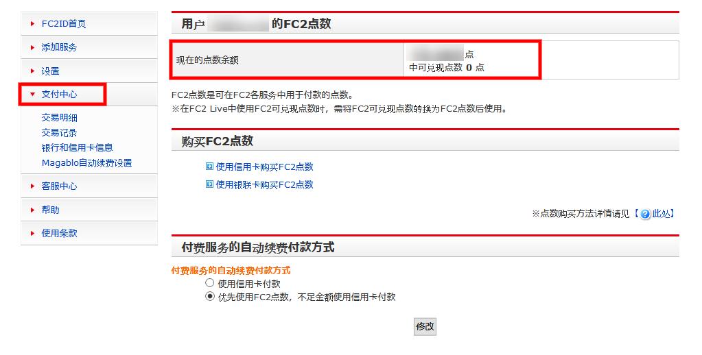 Screenshot_2020-12-31 FC2ID-付款状况