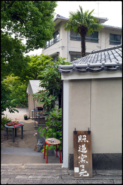 2012_M9_Kyoto_015