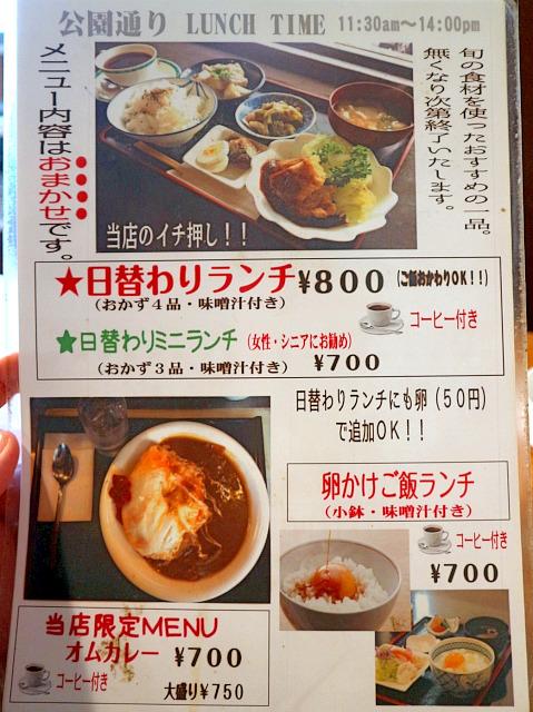 s-公園通りメニュー改IMG_8489