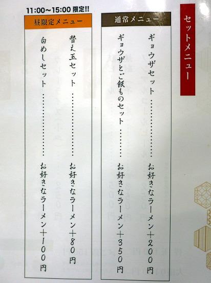 s-蓮々メニュー2IMG_8513