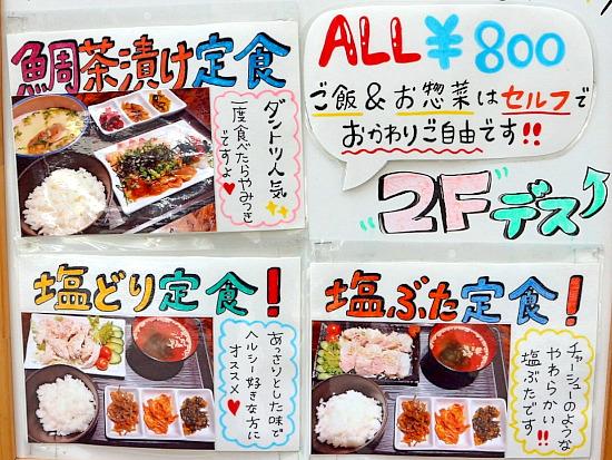 s-松ちゃんメニューIMG_8663