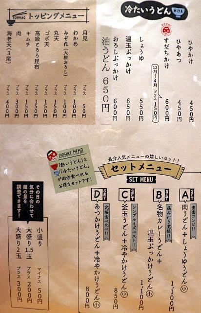 s-ニ〇加屋メニュー4IMG_8737