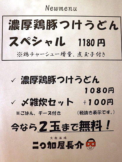 s-ニ〇加屋メニューIMG_8730