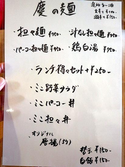 s-慶メニューIMG_8773