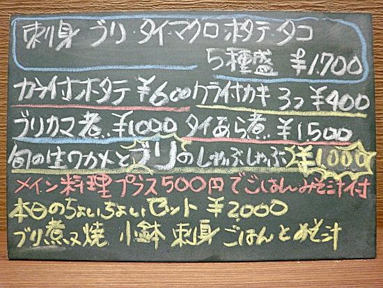 s-魚屋メニュー2IMG_8320