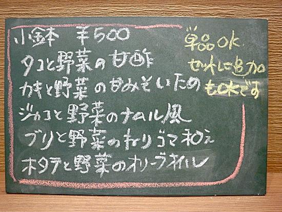 s-魚屋メニュー3IMG_8321