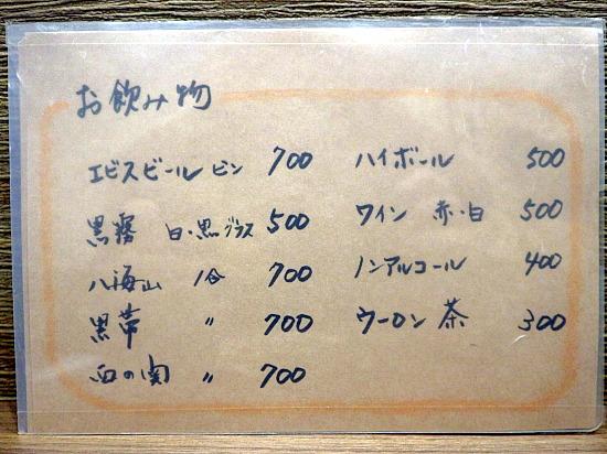 s-魚屋メニューIMG_8319