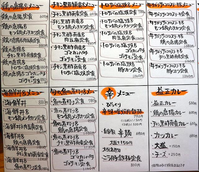 sー益正メニュー大IMG_8986