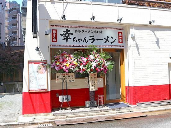 新規開店  #幸ちゃんラーメン博多本店 {福岡市博多区}