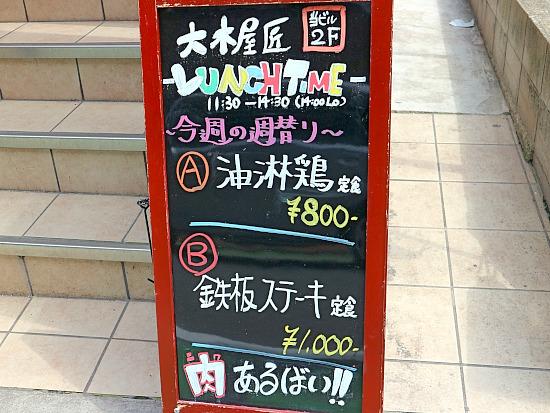 sー大木屋メニューIMG_9062