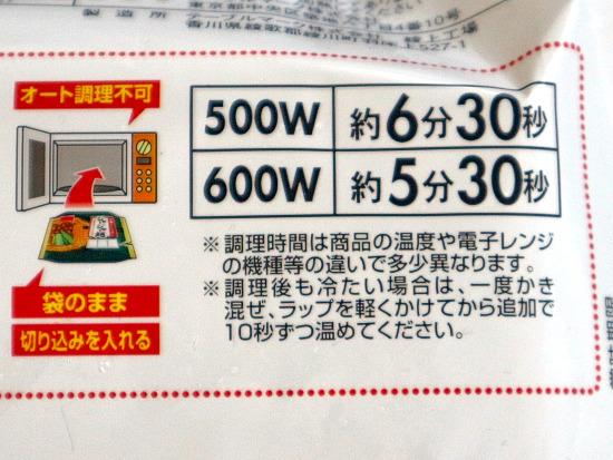 sージャージャー麺IMG_9217
