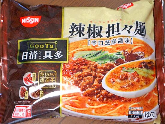 sー担々麺IMG_9234