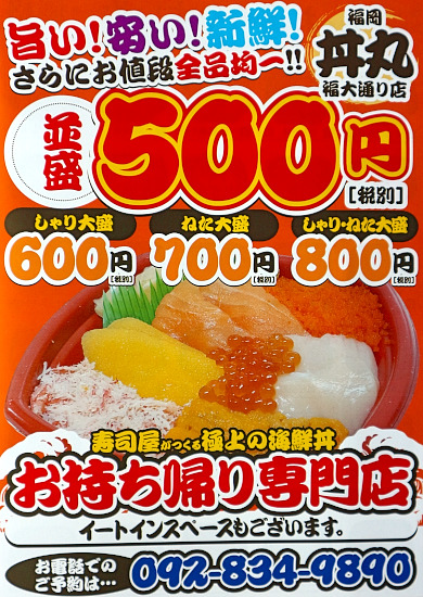sー丼丸メニューIMG_9259