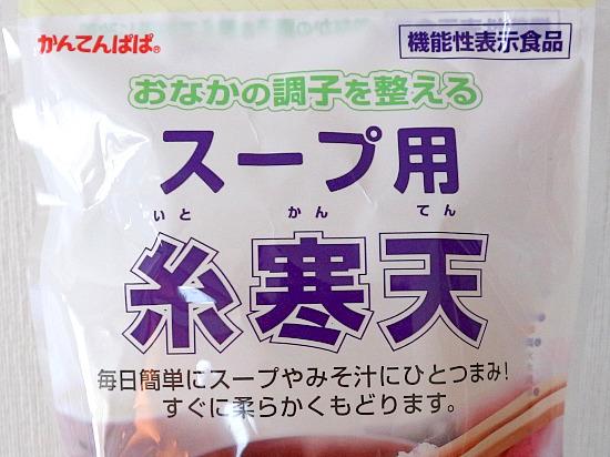 sー丼丸2IMG_9253
