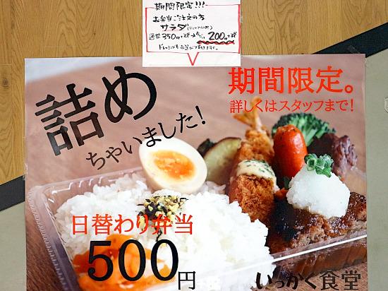 sーいっかくメニューIMG_9269
