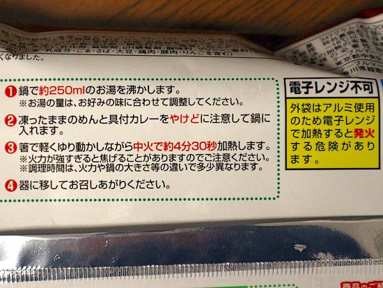 sーココイチ2IMG_9308