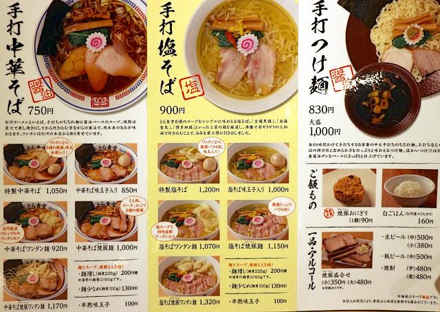 sーとら食堂メニューIMG_9446