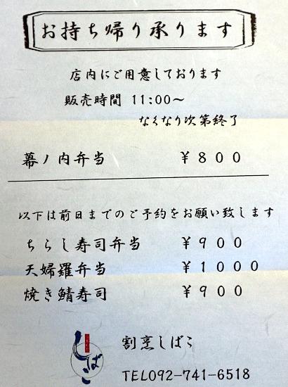s-しばこメニューIMG_9696