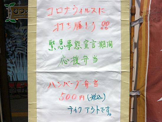 s-むつの木メニューIMG_9710