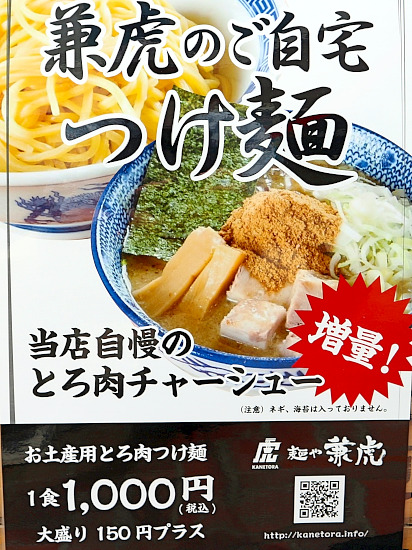 s-兼虎メニューIMG_9737