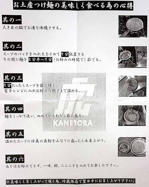 s-兼虎説明IMG_9750