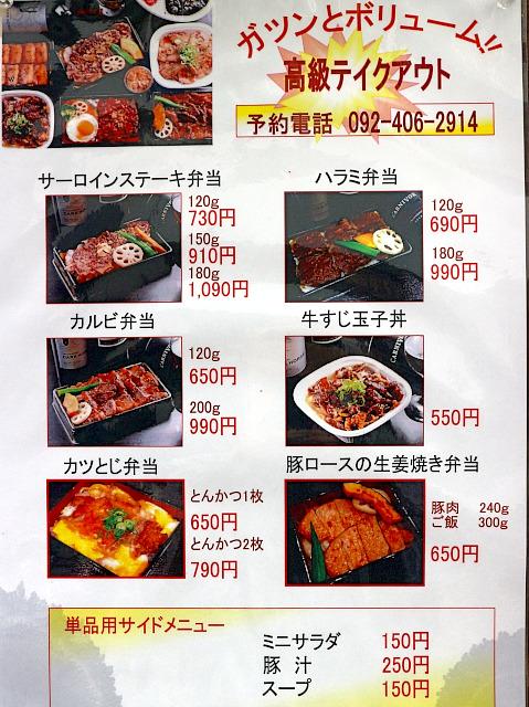 s-肉が一番メニューIMG_9818