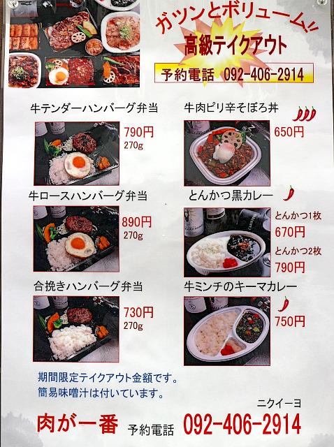 s-肉が一番メニュー2IMG_9819