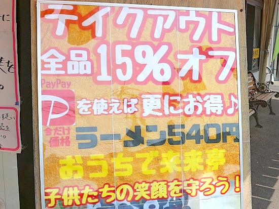 s-来来亭メニュー2IMG_9846