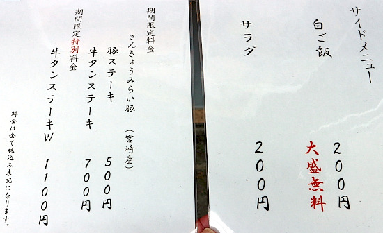 s-十一メニューIMG_0019
