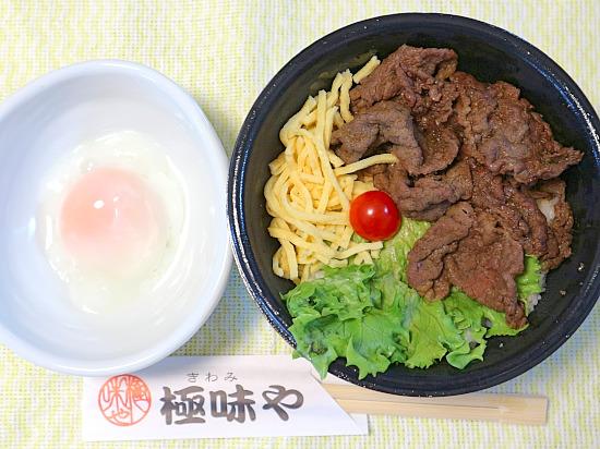 s-極味やIMG_0164