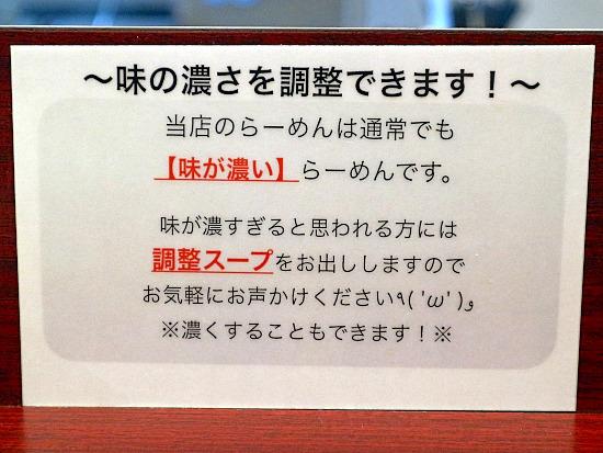 s-なりたけ注意IMG_0283