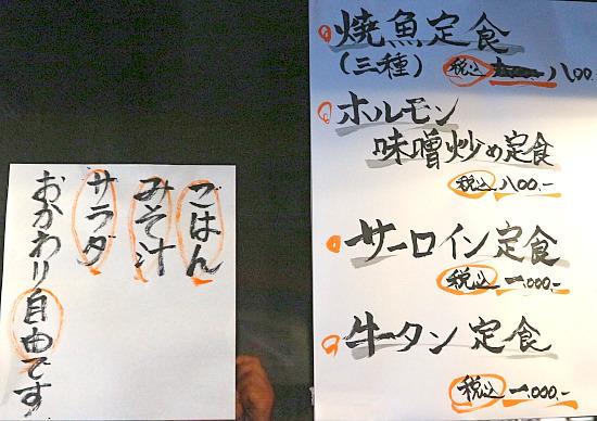 s-雷橋メニューIMG_0309