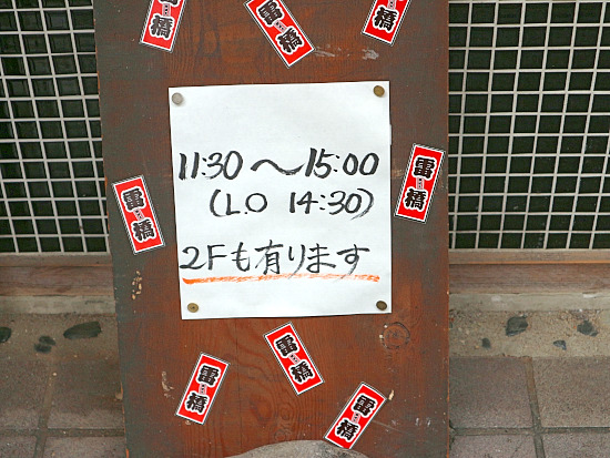 s-雷橋外見2IMG_0306