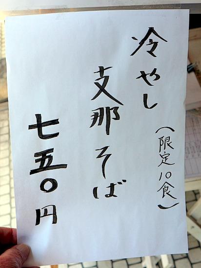 s-やっちゃんちメニューIMG_0362