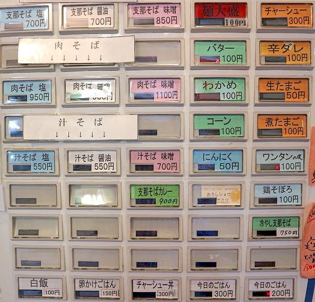 s-やっちゃんち自販機IMG_0363