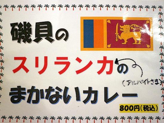 s-磯貝メニュー2IMG_0391