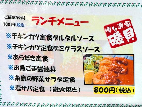 s-磯貝メニューIMG_0388