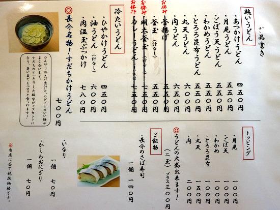 s-ニ〇加屋メニュー2IMG_0418